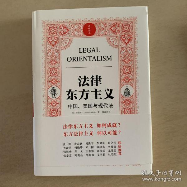 法律东方主义