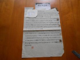 江苏文史馆馆员:施心权(1884~1972)《第一届省议会议长之争:张謇和许鼎霖》毛笔手稿1页 (NT02南通和张謇家族史料)