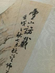 陈师曾陈衡恪文人画家