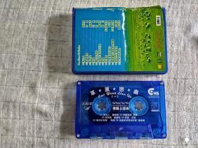 磁带《草原恋曲》