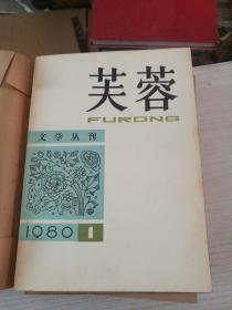 芙蓉(文学丛刊) 80年创刊号1至4、81年1至4 (共8期合售)