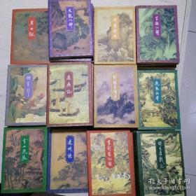金庸作品集(36本全套)