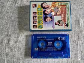 磁带《新男儿世界》