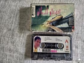 磁带 张信哲《相见》、《到处留情》、《世界这分钟》,共三盘!