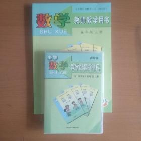 数学教师教学用书.五年级上册 (五·四分段)青岛版