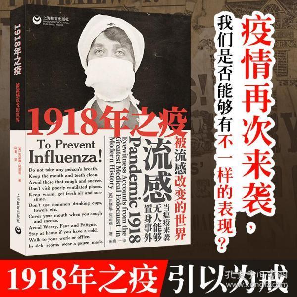 1918年之疫:被流感改变的世界