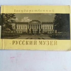 国立俄罗斯博物馆藏画