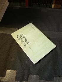 明清笔记丛书:陶庵梦忆 西湖梦寻,1982年1版1印,品好