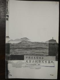 中国美术家协会天台山创作写生基地  中共天台县委宣传部编制