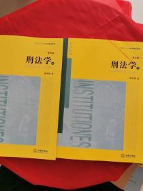 刑法学(第五版 上下册)正版