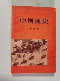**中国通史 大32开 平装本 范文澜 著  人民出版社  1965年1版2印 私藏 9.5品