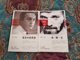 【绝版书】弗兰克奥哈拉诗集:《紧急中的冥想》劳伦斯诗集《鸟兽花》两册合售,联邦走马出品