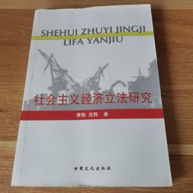 社会主义经济立法研究