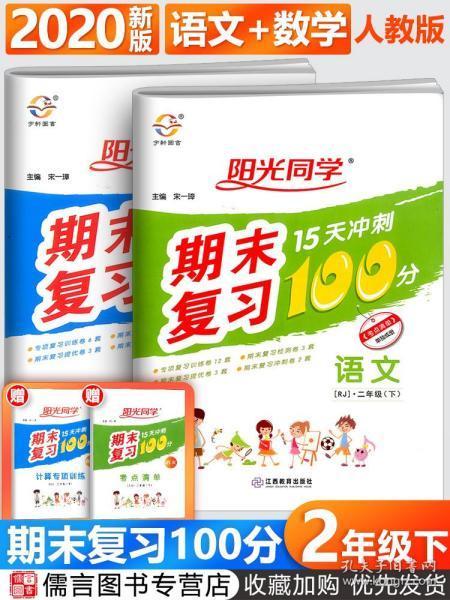 语文(附专项训练2下RJ)/阳光同学期末复习15天冲刺100分