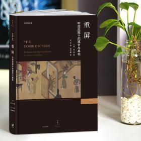 重屏:中国绘画中的媒材与再现