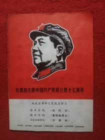 【文革戏剧演出节目单】庆祝伟大的中国共产党成立四十七周年/向北京革命文艺战友学习/钢琴伴唱:《红灯记》、钢琴伴唱:《智取威虎山》、革命交响音乐《沙家浜》