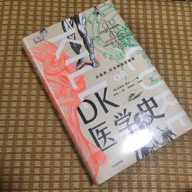 DK医学史:从巫术、针灸到基因编辑