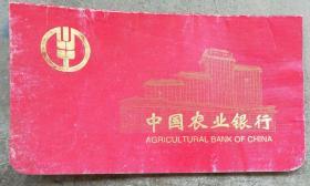 2003年新疆农业银行存折