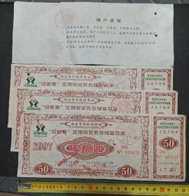 陕西省西安市农村信用社,定期有奖有息储蓄存单4张一起