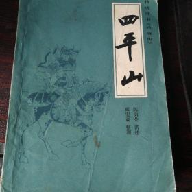 传统评书兴唐传六,四平山