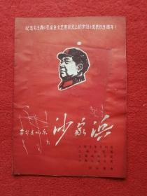 【文革戏剧演出节目单】纪念毛主席《在延安文艺座谈会上的讲话》发表廿五周年/革命交响乐《沙家浜》