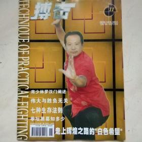 搏击2007年第11期 南少林罗汉门阐秘