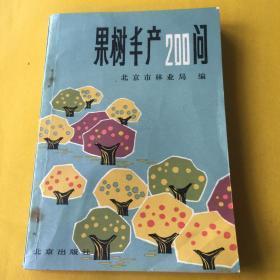 果树丰产200问