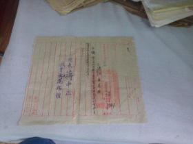 军校文献    中华民国34年中央陆军军官学校训令    校长蒋中正、教育长万耀煌章   中间折叠处有张贴痕迹    有折痕