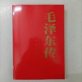 旧书 毛泽东传 三 中央文献出版社 t5-3