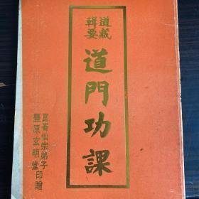 正版:道藏辑要道门功课
