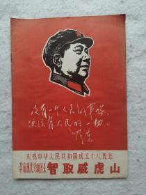 【文革戏剧演出节目单】庆祝中华人民共和国成立十八周年/革命现代交响音乐《智取威虎山》
