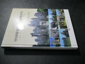 中國喀斯特石林景觀研究 簽贈本