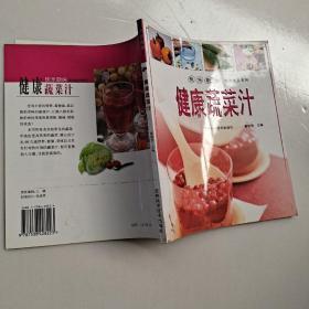健康蔬菜汁:[图集]