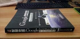 智慧地图:Google Earth/Maps/KML核心开发技术揭秘