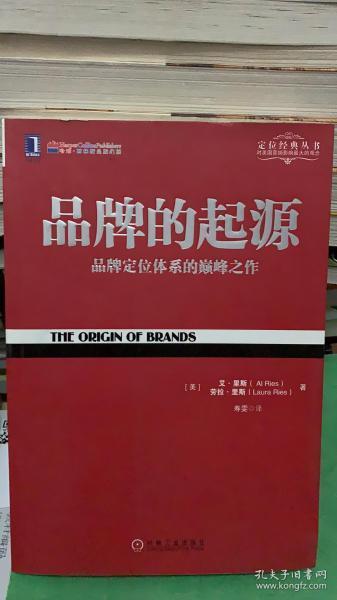 品牌的起源
