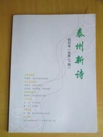 创刊号:泰州新诗(总第27期)