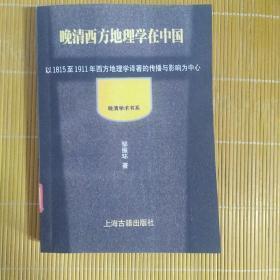 晚清西方地理学在中国-影印