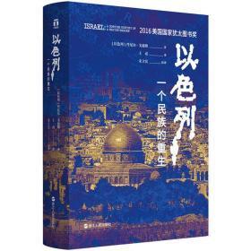以色列:一个民族的重生