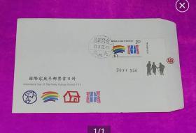 [珍藏世界]专339家庭年邮票低值首日封