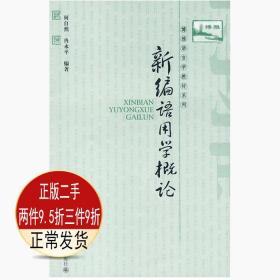 正版新编语用学概论 何自然冉永平 北京大学出版社 9787301157299