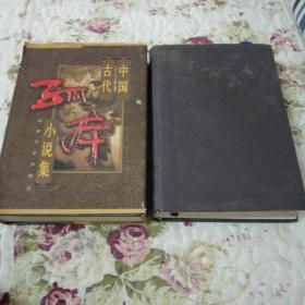 中国古代小说集孤本.第1.2两册