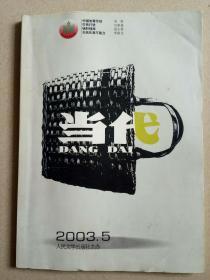 当代2003年第5期 当代杂志社出版 787X1092(16开) 6品(内页完好) 6元包邮
