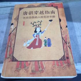 唐朝穿越指南 长安及各地人民生活手册