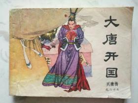 连环画:大唐开国――兴唐传之二十七