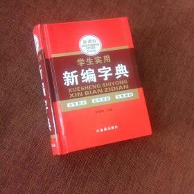 学生实用新编字典(精装,双色字,全新)