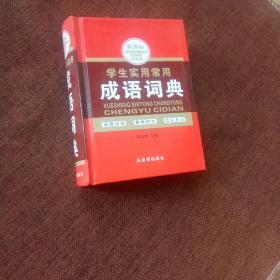 学生实用常用成语词典(精装,双色字)