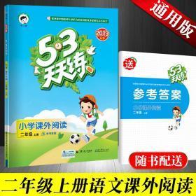 53天天练小学课外阅读二年级上册