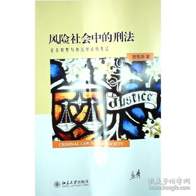 风险社会中的刑法-社会转型与刑法理论的变迁 劳东燕 著 9787301263327 北京大学出版社 正版图书