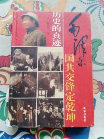 毛泽东历史的真迹