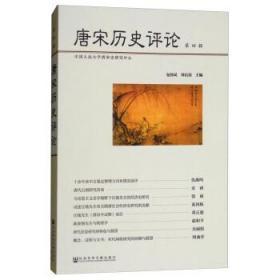 """唐宋历史评论 *伟民"""",""""刘后滨 9787520127028 社会科学文献出版社 正版图书"""